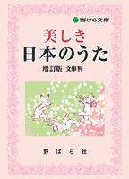 野ばら文庫 美しき日本のうた.jpg