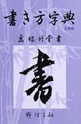 kakikata_nichi[1].jpg